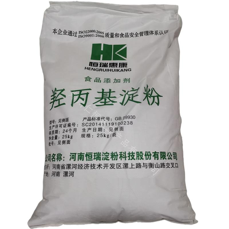 羟丙基淀粉 食用羟丙基淀粉 恒瑞羟丙基淀粉