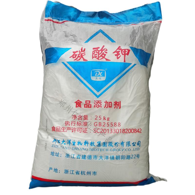 碳酸钾 碳酸钾直销商 食品级碳酸钾现货 碳酸钾价格