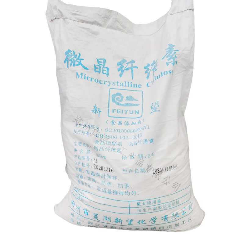 微晶纤维素 食品级微晶纤维素 食品添加剂微晶纤维素