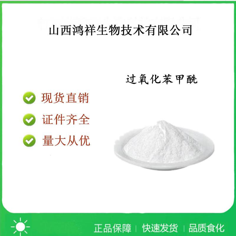 过氧化苯甲酰面粉增白剂使用量