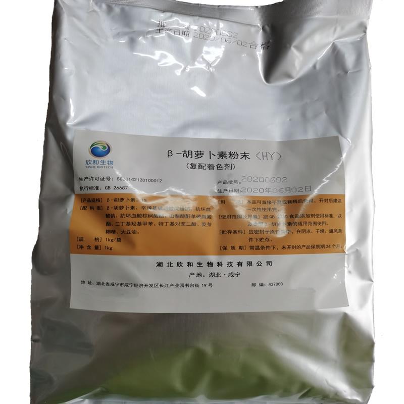 胡萝卜色素 β-胡萝卜素粉末  复配着色剂胡萝卜素