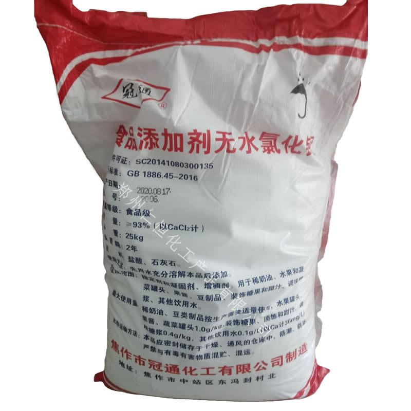 无水氯化钙 高纯无水氯化钙 食品级无水氯化钙