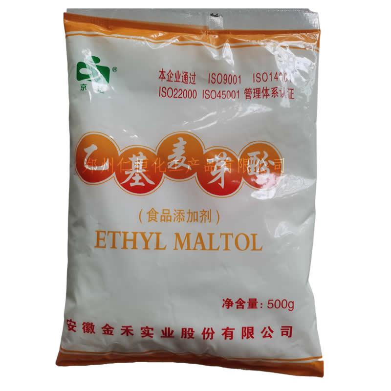 乙基麦芽酚 肉香乙基麦芽酚 食品级乙基麦芽酚