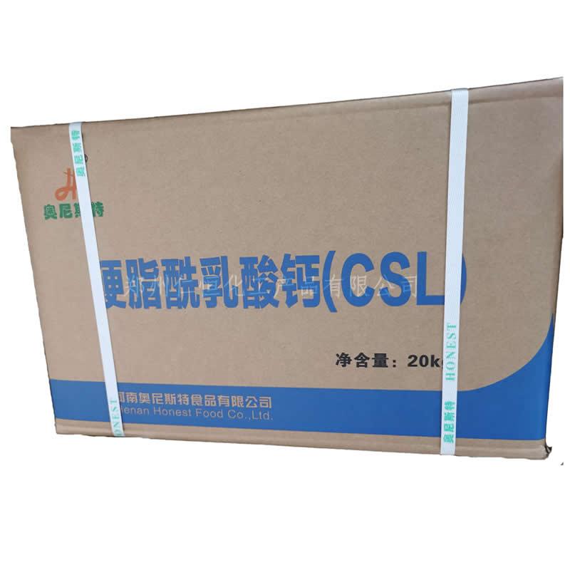 硬脂酰乳酸钙 硬脂酰乳酸钙CSL 食品级硬脂酰乳酸钙