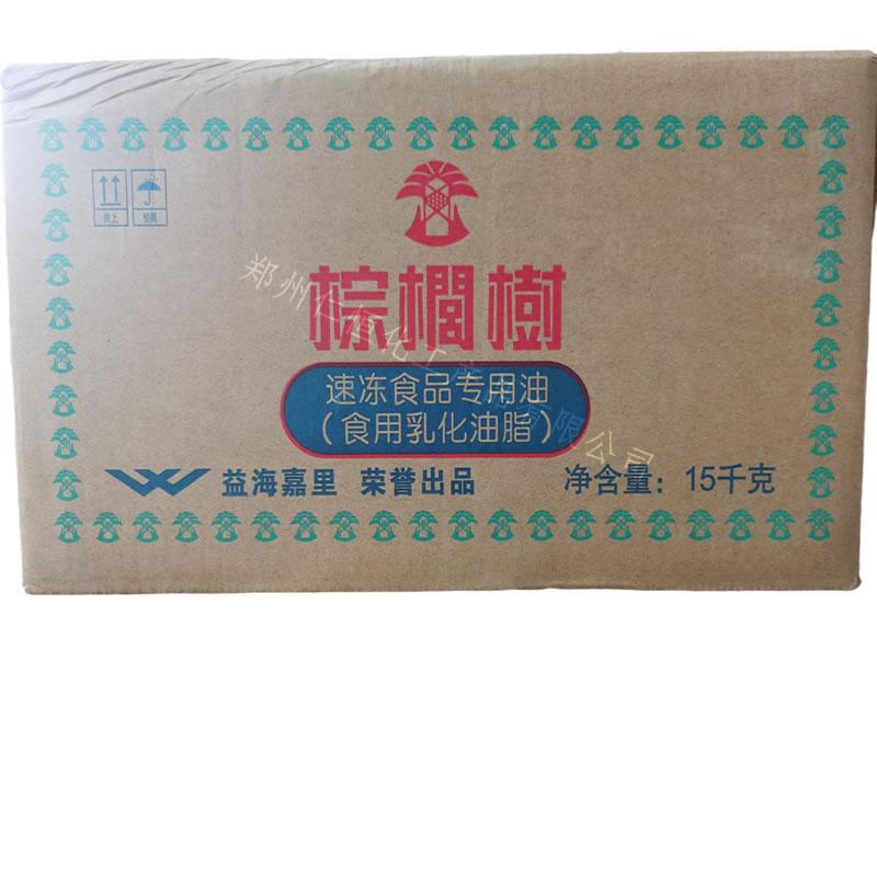 乳化油脂 食用乳化油脂 食品级乳化油脂 速冻食品专用油