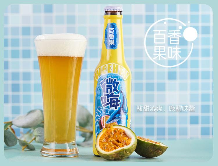 百香果味微嗨果味啤酒批发零售