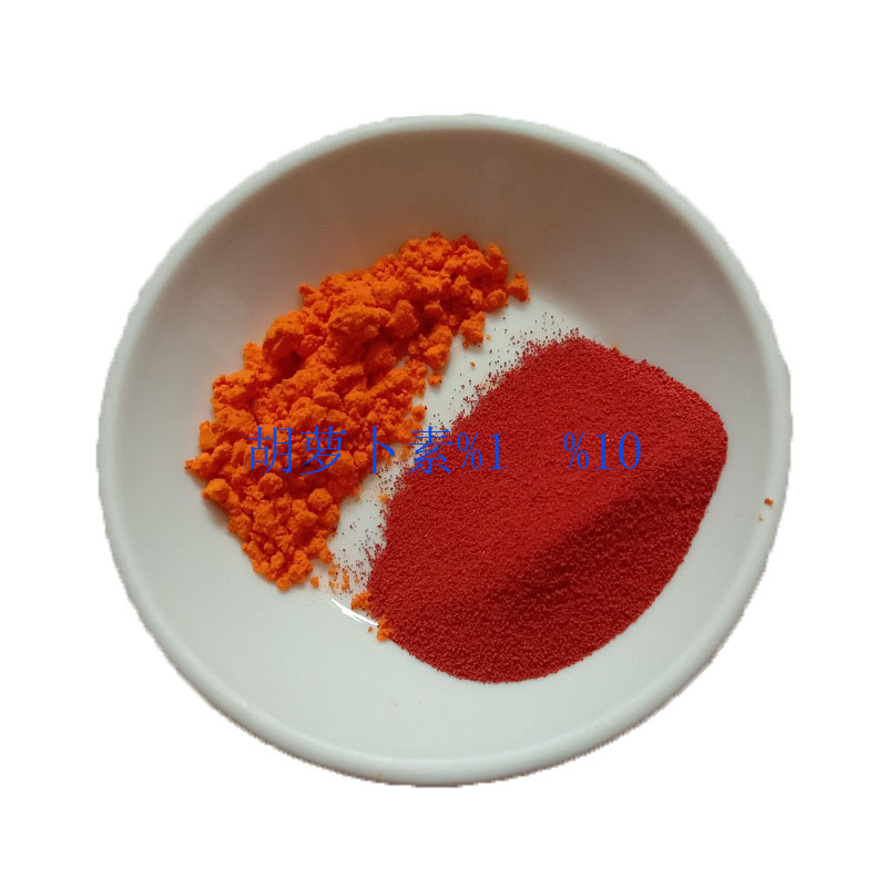 食品级β-胡萝卜素