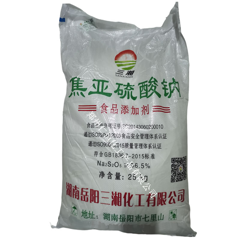 焦亚硫酸钠 食品级焦亚硫酸钠 焦亚硫酸钠生产
