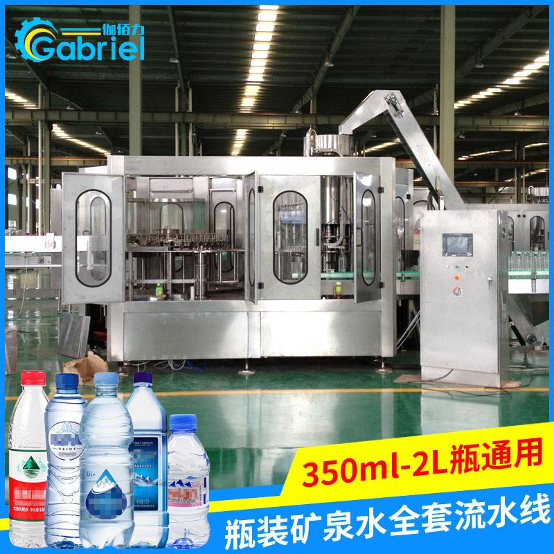纯净水生产线 350ml-1.5L瓶装水灌装线整体解决方案