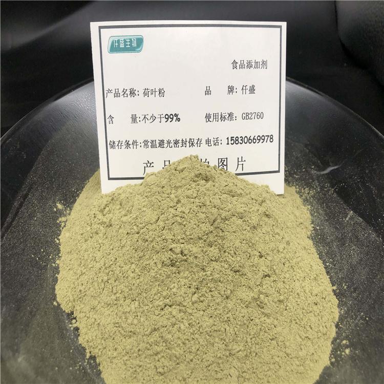 仟盛食品级荷叶粉生产供应