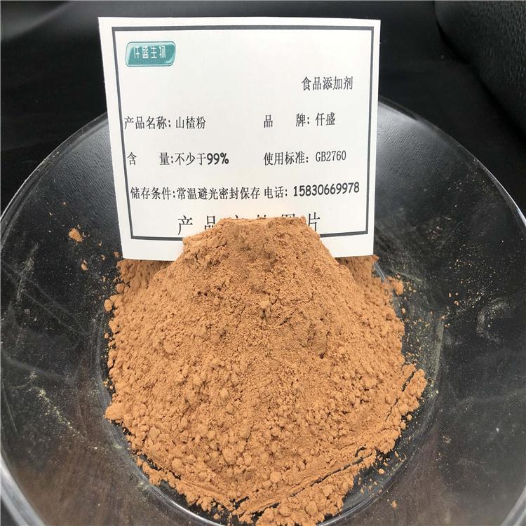 仟盛山楂粉生产 山楂粉价格