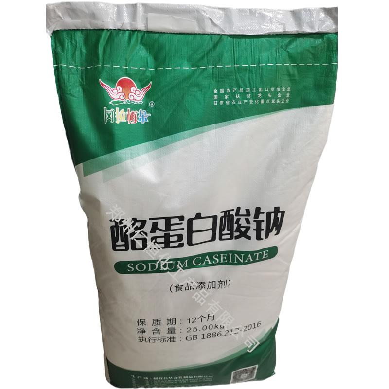 酪蛋白酸钠 酪蛋白酸钠作用 酪蛋白酸钠生产