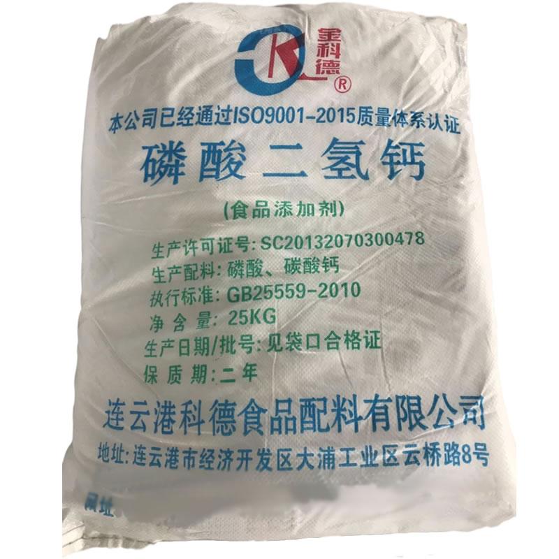 磷酸二氢钙 食品级无水磷酸二氢钙 金科德磷酸二氢钙