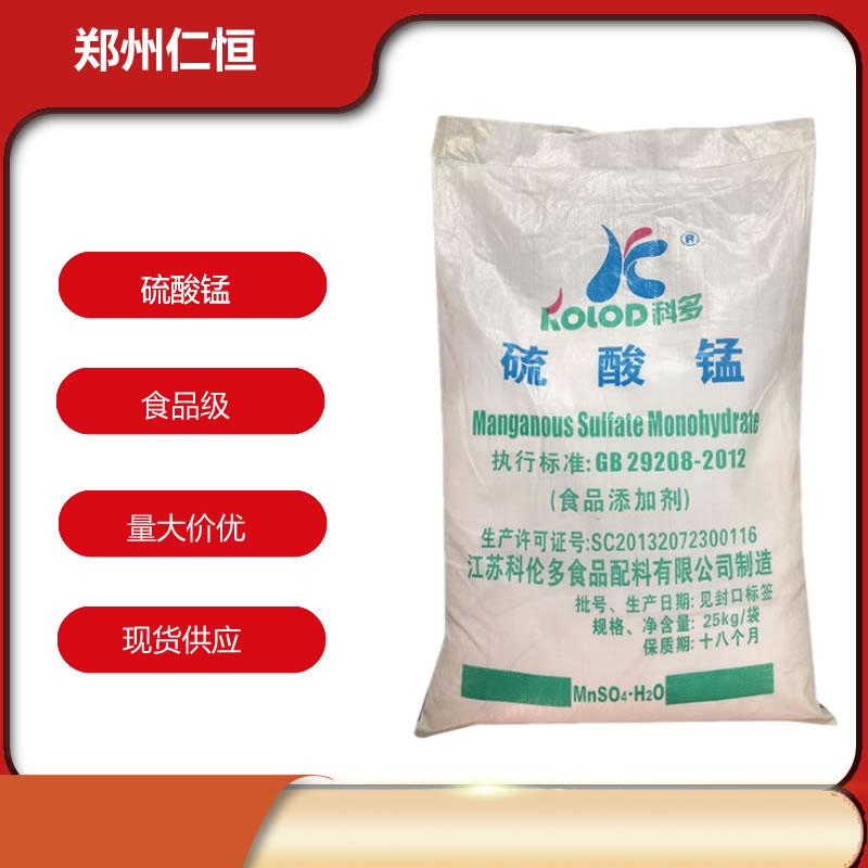 硫酸锰 食品级硫酸锰 添加剂硫酸锰