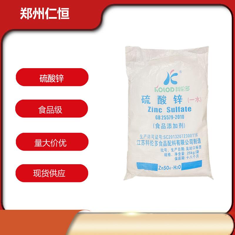 硫酸锌 国标硫酸锌 食品级硫酸锌 科伦多硫酸锌