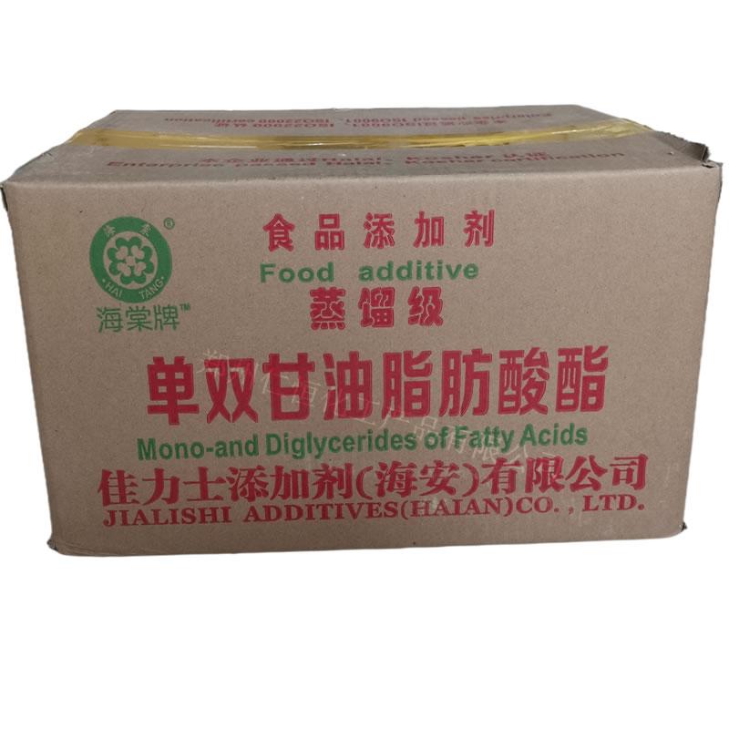 单双甘油脂肪酸酯食品级 蒸馏级海棠牌单双甘油脂肪酸酯乳化剂