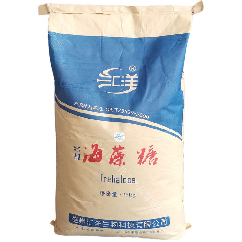 海藻糖 汇洋结晶海藻糖 食品级海藻糖甜味剂保湿剂