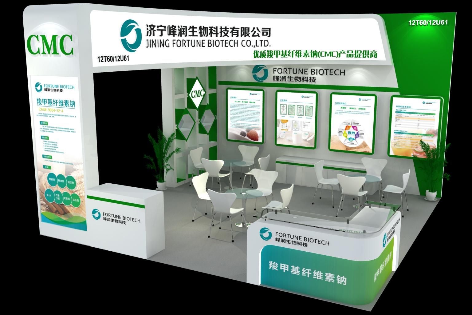 济宁峰润生物科技参加FIC 2021
