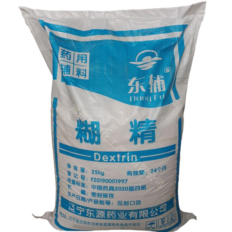东辅糊精 药品级添加剂糊精 剂水溶性增稠剂甜味填充剂 整吨优惠