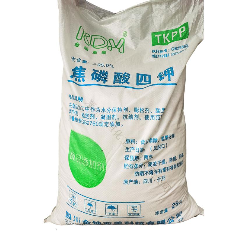 现货供应焦磷酸四钾食品级乳化剂水分保持剂 焦磷酸钾25kg/袋