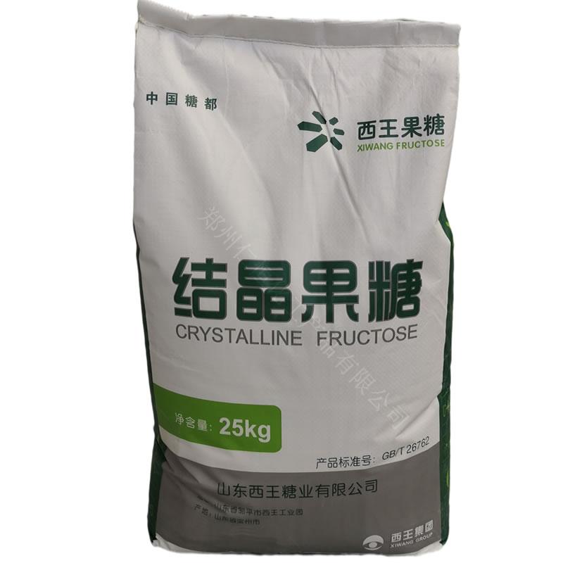 西王结晶果糖 含量99% 食品级结晶果糖 甜味剂 现货供应