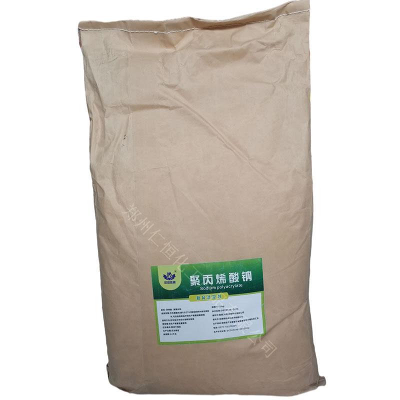 食品级聚丙烯酸钠 粉末 增稠增筋 现货批发 1kg起订