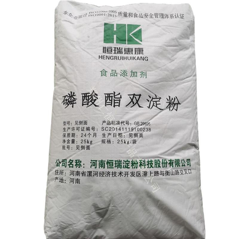 供应 食品级 磷酸酯双淀粉 羟丙基磷酸双淀粉 食品级增稠剂