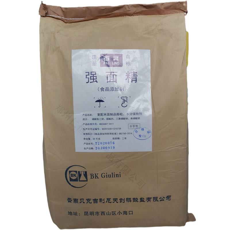 百灵复配米面制品蓬松 强面精25kg/袋 保水剂增筋剂保湿剂稳定剂