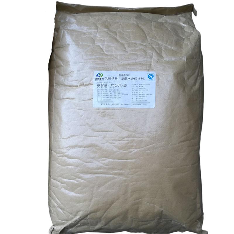 鸿辉乳酸钠粉 食品级酸度调节剂 防腐剂 乳酸钠水分保持剂抗结剂