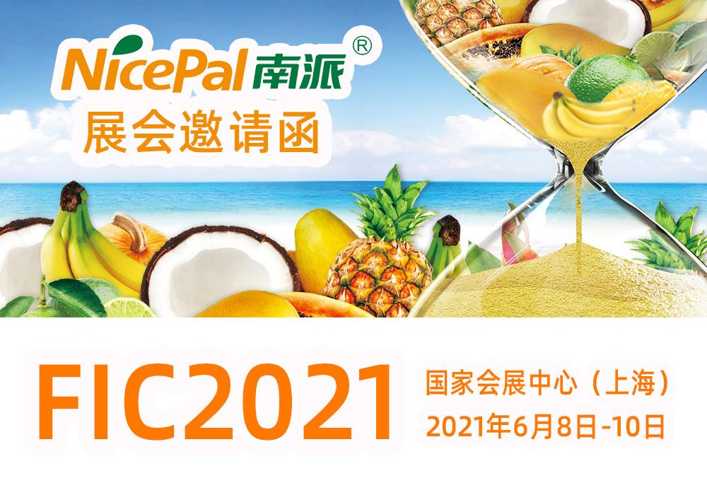 海南南派 邀请您参加2021年第二十四届中国国际食品添加剂和配料展览会