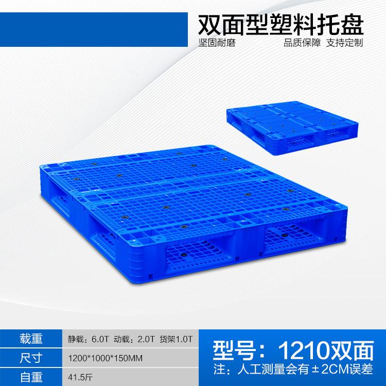 蓝色双面网格塑料托盘防潮板货架栈板叉车板重庆垫仓板