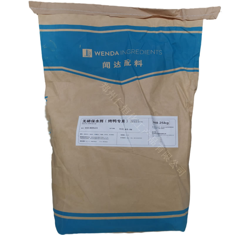 供应 闻达 无磷保水剂F3 复配酸度调节剂 烤鸭用肉制品保水剂