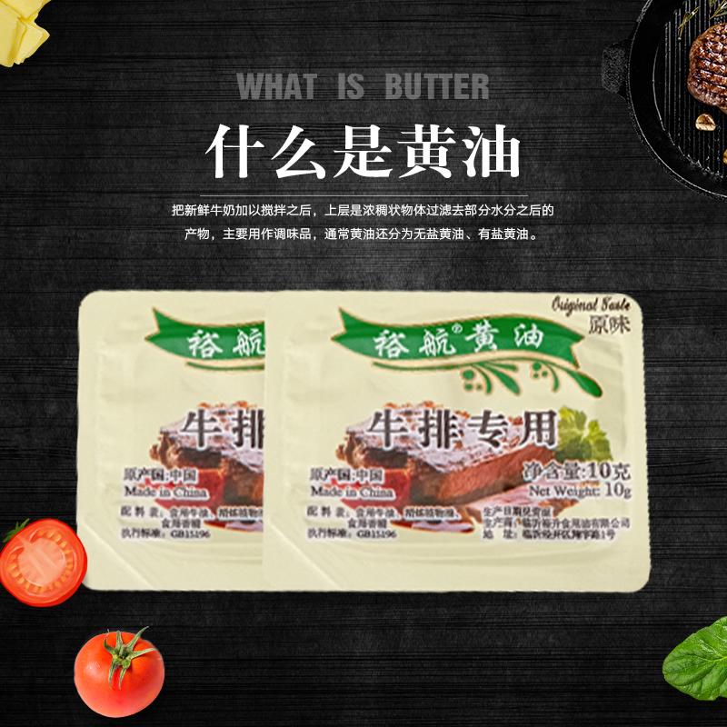 裕航国产牛排专用黄油粒 10g*300/箱