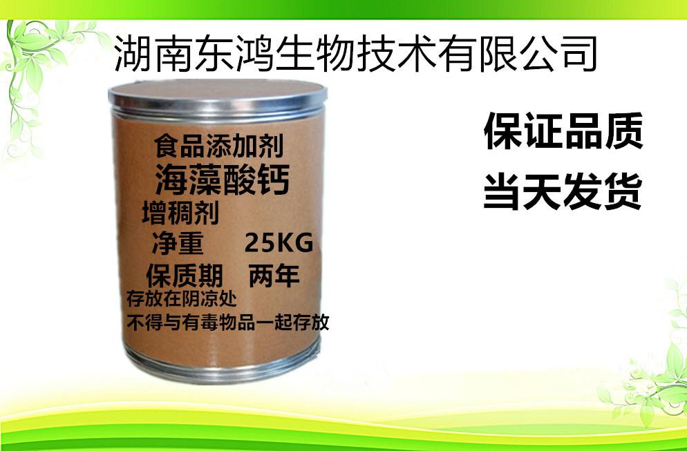 海藻酸钙   增稠剂    食品级