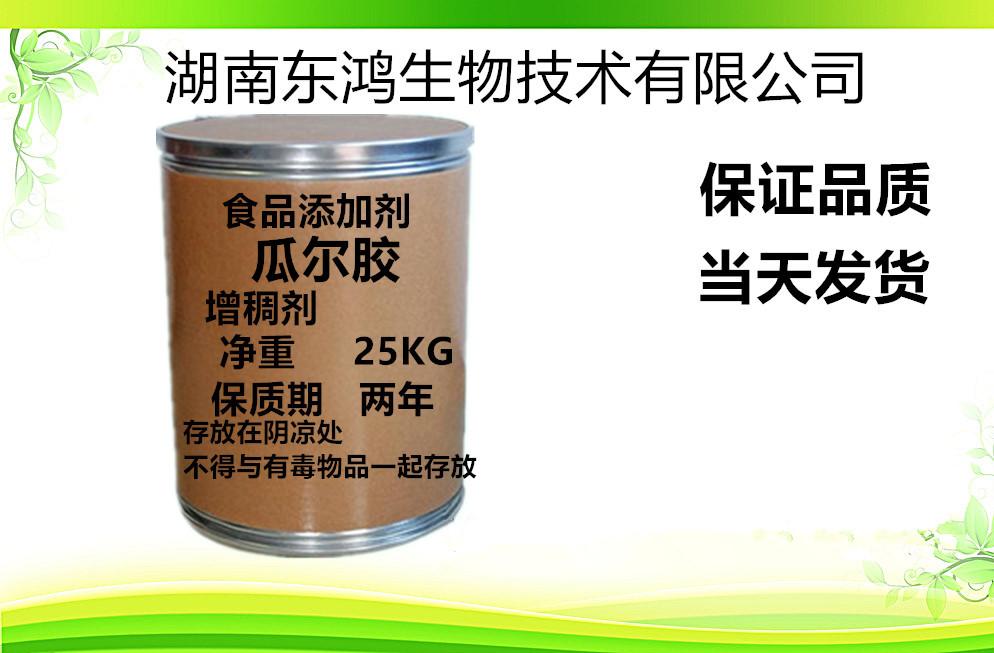 供应 瓜尔胶  增稠剂   食品级