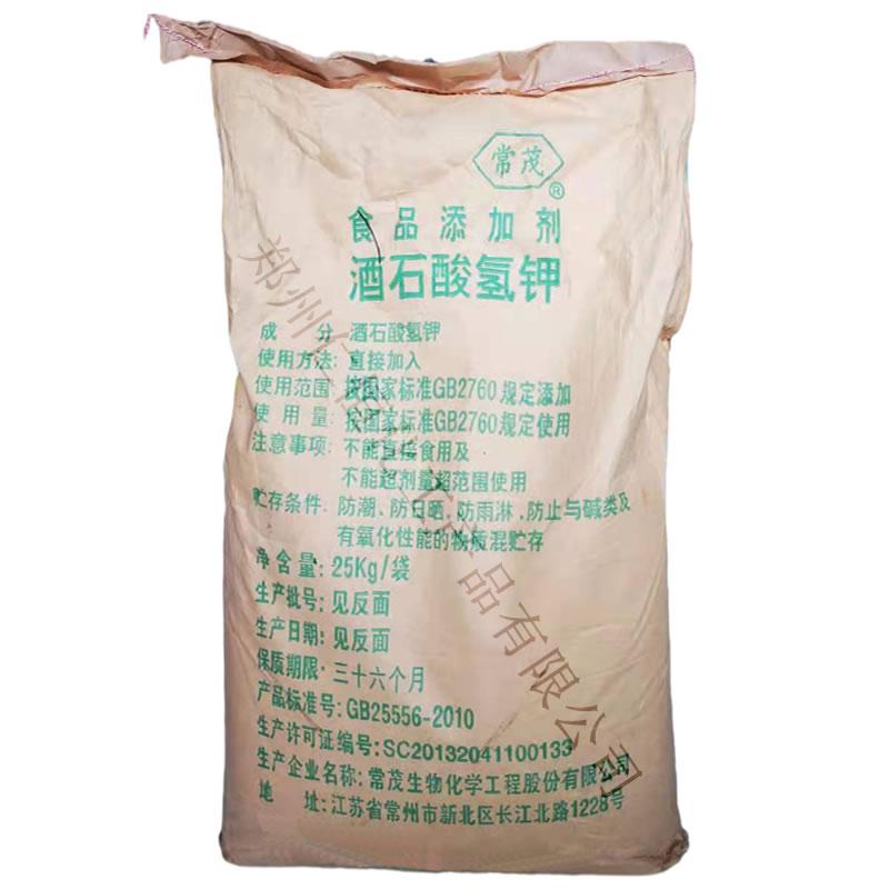 现货 常茂酒石酸氢钾 食品级塔塔粉膨松剂 酒石酸氢钾25公斤/袋