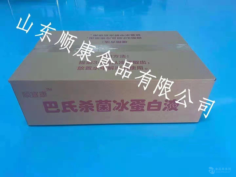 巴氏殺菌冰蛋白液   蛋清