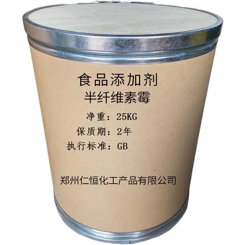食品级 半纤维素酶 食品级添加剂 氧化酶 酶制剂 半纤维素酶