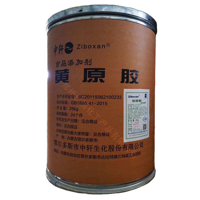 中轩黄原胶 食品级 增稠剂稳定剂透明胶 汉生胶 高粘度悬浮剂