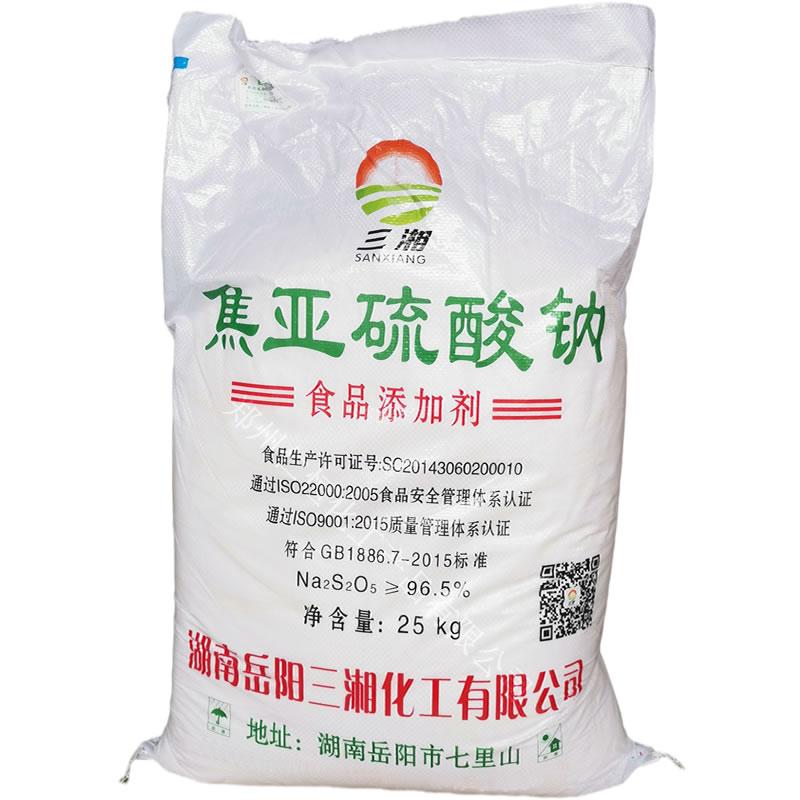 焦亚硫酸钠 食品级保鲜剂固色漂白剂蔬菜水果保鲜 三湘焦亚硫酸钠