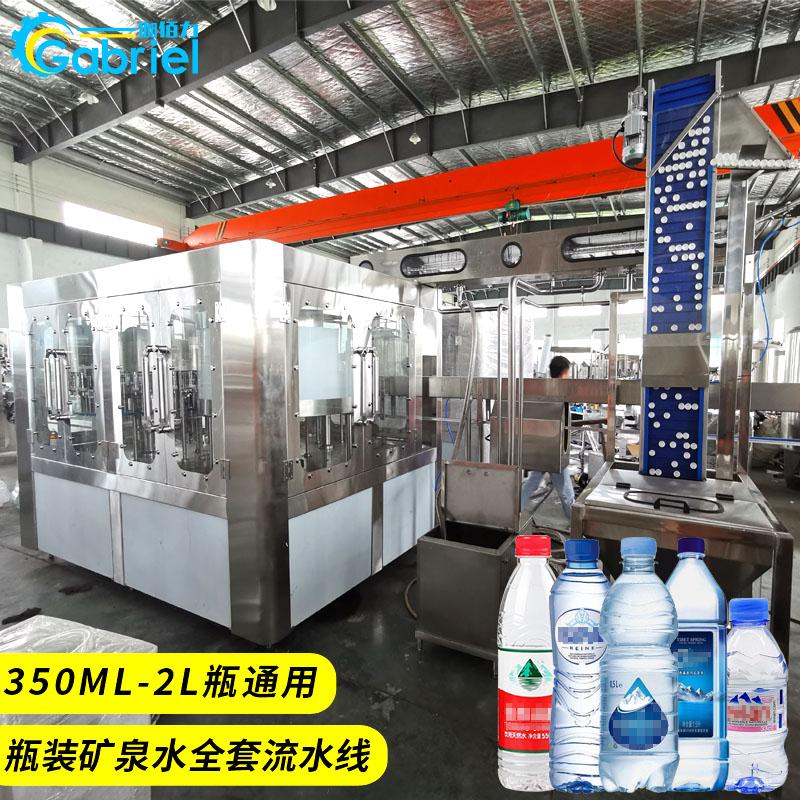 全自动纯净水生产线定制供应