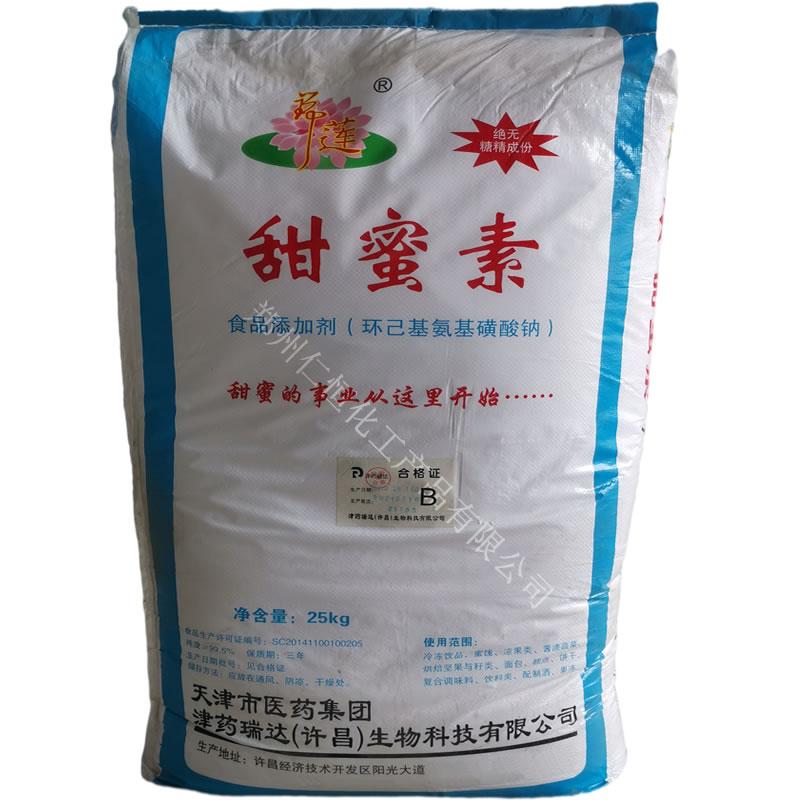 津药瑞达甜蜜素食品级蔗糖饮料八宝粥烘焙代糖食用甜味剂 1kg起订