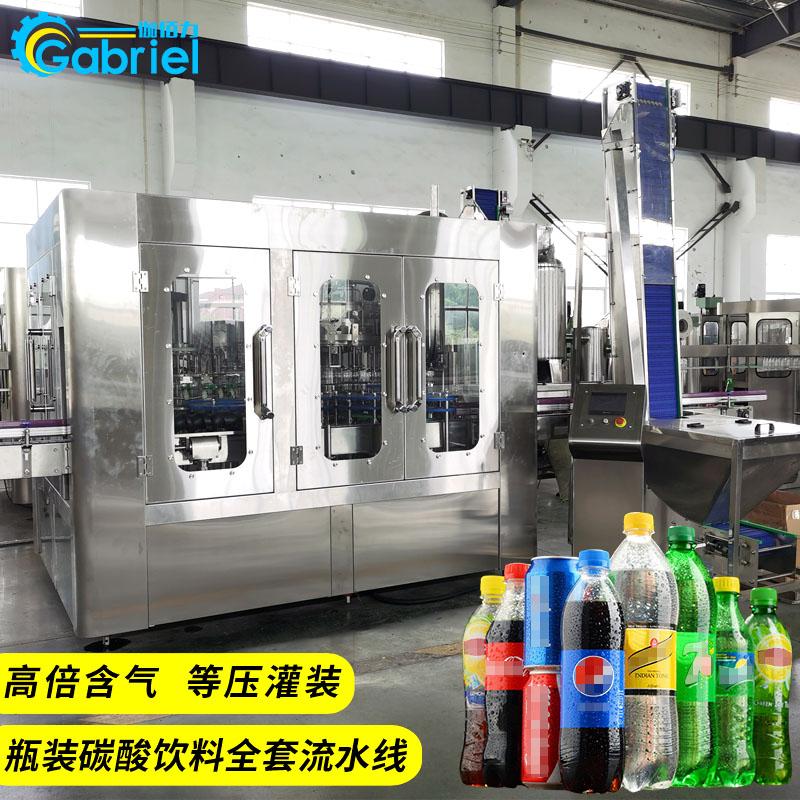 橙汁汽水生产线 330ml-1.5L全套碳酸饮料三合一灌装机