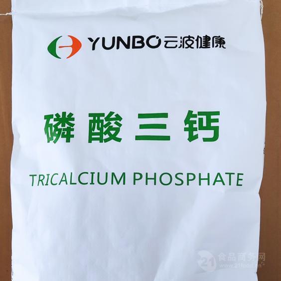 云波健康,食品級磷酸三鈣(325-5000目)可定制