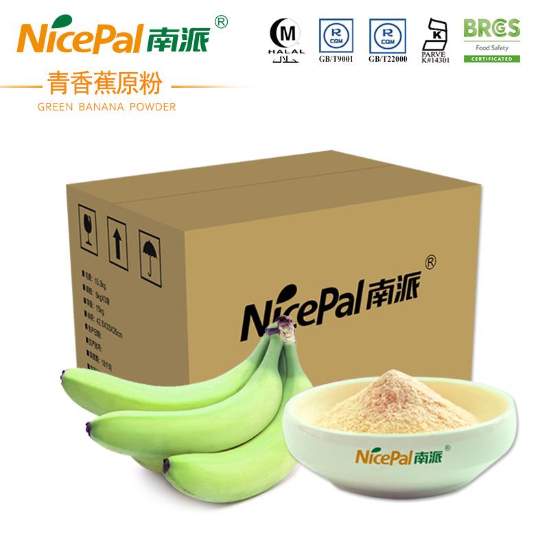 南派青香蕉粉海南水果原粉固体饮料饮品食品原料批发15kg/箱A706