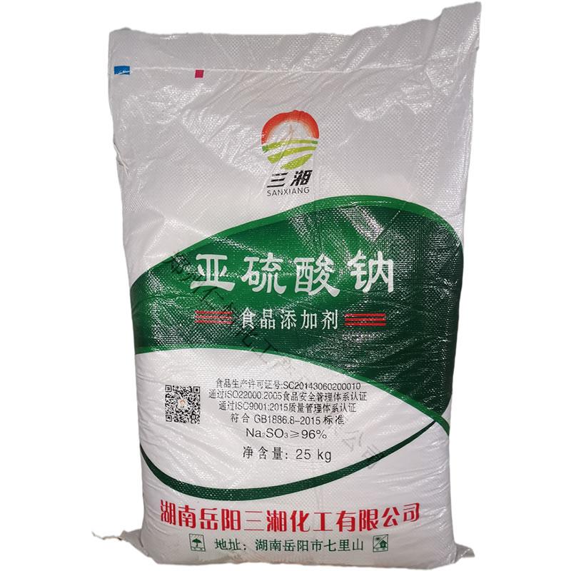 供应 食品级亚硫酸钠98%食品漂白剂保鲜剂25kg/袋 三湘亚硫酸钠