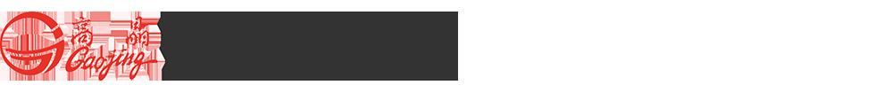 双视角食品异物检测机_月饼_糖果食品数字式金属探测仪现货供应商_上海高晶检测科技股份有限公司