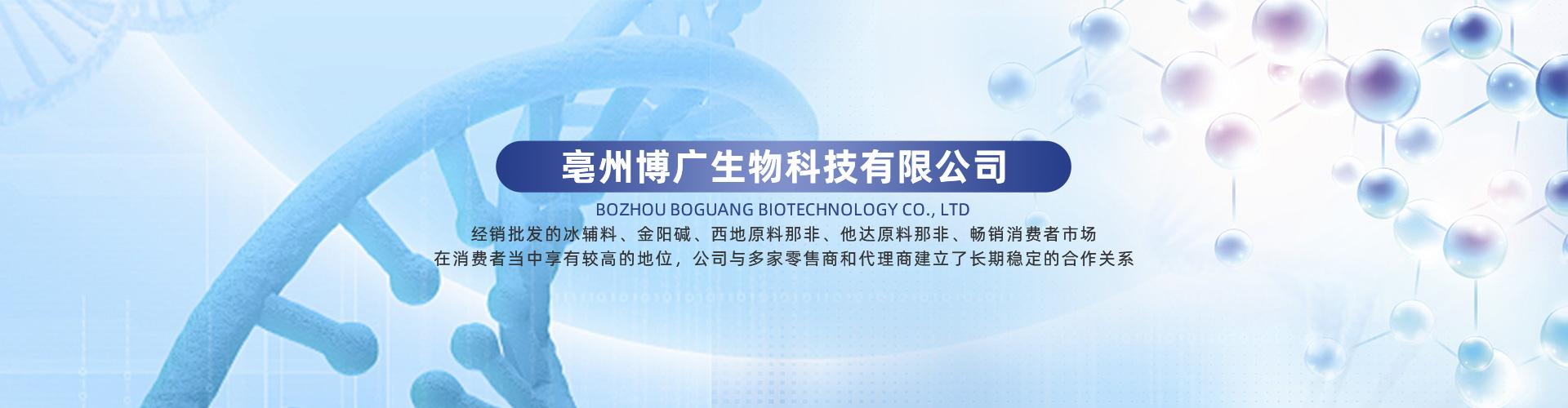 亳州博廣生物科技有限公司