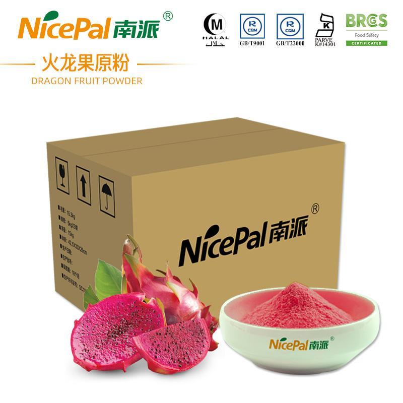 南派火龙果粉食品原料海南水果粉冲调饮品固体饮料果蔬粉15kg/箱