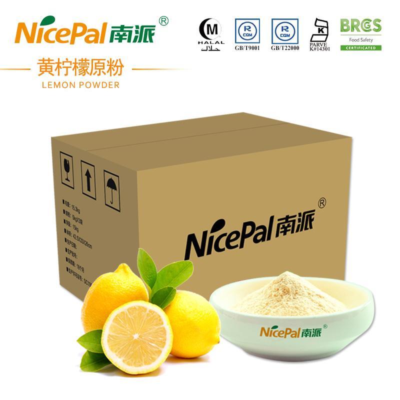 南派黄柠檬粉海南水果粉冲调饮品植物固体饮料粉食品原料15kg/箱